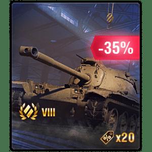 T95E2  Скидка 35%